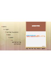 SATERA空調システム 表紙画像