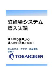 施工事例集『駐輪場システム サイクルンゲート』 表紙画像
