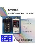 【カタログ】オプティカラー粘度コントローラー 表紙画像