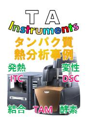 【特集号】タンパク質分析用熱分析装置および測定事例一覧~ 等温熱量計(ITC、TAM)と微小熱量計(NanoDSC) ~ 表紙画像