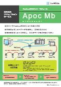Modbus対応センサ・モジュール『Apoc Mb』