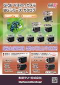 GigE Visionカメラ BGシリーズ カタログ 表紙画像