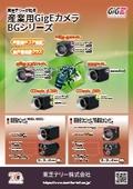 GigEカメラ BGシリーズ カタログ 表紙画像