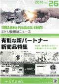 TOBA New Products NEWS 2018 26号 表紙画像
