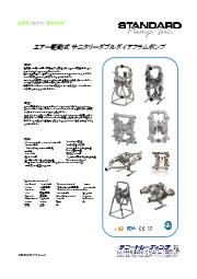 (STD)エアー駆動式サニタリーダイアフラムポンプ カタログ 表紙画像