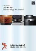 クリーンルーム用 イグチベアー カタログ:株式会社井口機工製作所 表紙画像