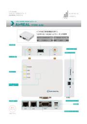 LTE/3G対応 IoT/M2Mルータ AirREAL 表紙画像