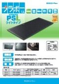 プラボーくん PSLライトタイプ 製品カタログ 表紙画像