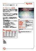 Ceramite(セラマイト)BKRシリーズ