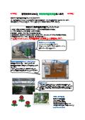 炭酸ガス局所施用装置 表紙画像