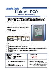 環境対応型 建築用塗膜剥離剤『Hakuri ECO』 表紙画像