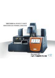 【製品カタログ】熱分析/示差熱-熱重量同時分析装置『SDT650』 表紙画像