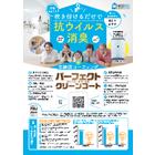 光触媒コーティング『パーフェクトクリーンコート』、消臭除菌装置『BlueDeo』 表紙画像