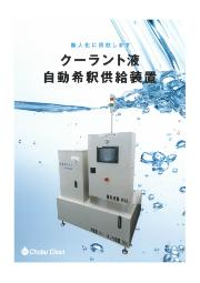 クーラント液自動希釈供給装置『FAM20A』 表紙画像