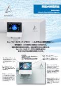 蒸留水製造装置『RFD240ND』カタログ