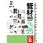 未来工業 管工機材総合カタログ(2021-2022)ダイジェスト版 表紙画像