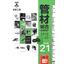 『未来工業 管材総合カタログ2019-2020』ダイジェスト版 表紙画像
