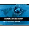 SSTC_Introduction_2020.09.jpg