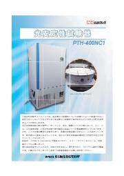 光安定性試験器 PTH-400NC1 表紙画像