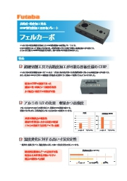 高精度・精密加工対応CFRP製切削加工用厚板プレート「フェルカーボ」 表紙画像