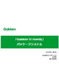 「Gakken i3 Handy」 パッケージシステム