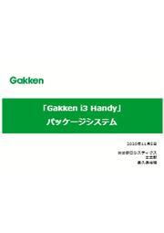 「Gakken i3 Handy」 パッケージシステム 表紙画像