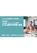 【感染対策】『ウイルス感染対策 オールチタン(AT254)フィルター・コーティング』   カタログ