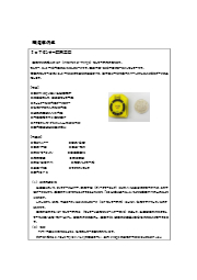 IoTセンサー端末装置 ソリューション開発事例集 表紙画像
