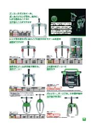 プーラー 製品カタログ 表紙画像