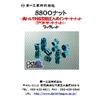 SSOOナットブックレット(完全版)ver1.0.jpg