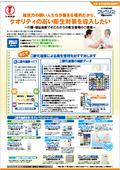 【介護・福祉施設向け】クレベリンGで衛生管理