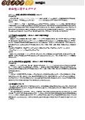 【技術資料】クロノケアSPの安全性に関するデータ