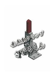 垂直動クランプ『さがるくん』 表紙画像