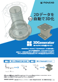 【2Dデータを自動で3D化】3Dモデリング支援アドイン『3DGenerator』
