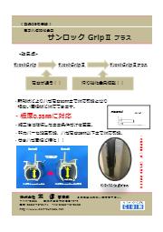 『サンロックGrip IIプラス』 表紙画像