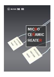 ヒーター『マイクロセラミックヒーター』 表紙画像