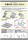 OSシーリング SRタイプ 耐震補強部材