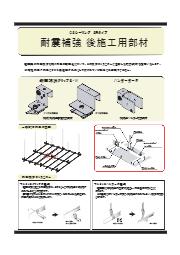 OSシーリング SRタイプ 耐震補強部材 表紙画像