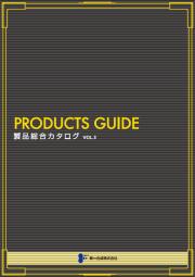第一合成株式会社 総合カタログ VOL.3 表紙画像