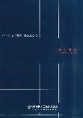 岡谷精立工業株式会社 会社案内 表紙画像