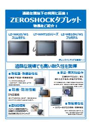 ZEROSHOCKタブレット 表紙画像