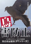 【紹介資料】鳥害対策用忌避剤『PTシリーズ』&施工サービスのご案内 表紙画像