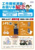 工作機械用『エア式タンク清掃ろ過クリーナー』 表紙画像