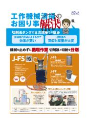 工作機械用 エア式タンク 清掃 ろ過クリーナー(APDQO-F100 J-FS)工作機械清掃のお困り事 解決 表紙画像