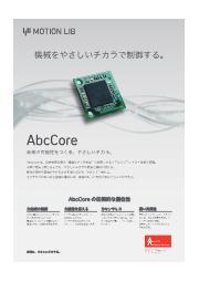 力触覚コントローラ『AbcCore』 表紙画像