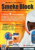 防毒・防煙マスク『スモークブロック』
