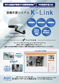 遠隔支援システム『K-Link』