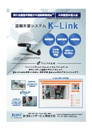 遠隔支援システム『K-Link』 表紙画像