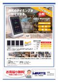 【レンタル/販売】二酸化炭素 濃度測定器「CO2マネジャー」