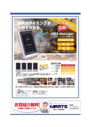 【レンタル/販売】二酸化炭素 濃度測定器「CO2マネジャー」 表紙画像